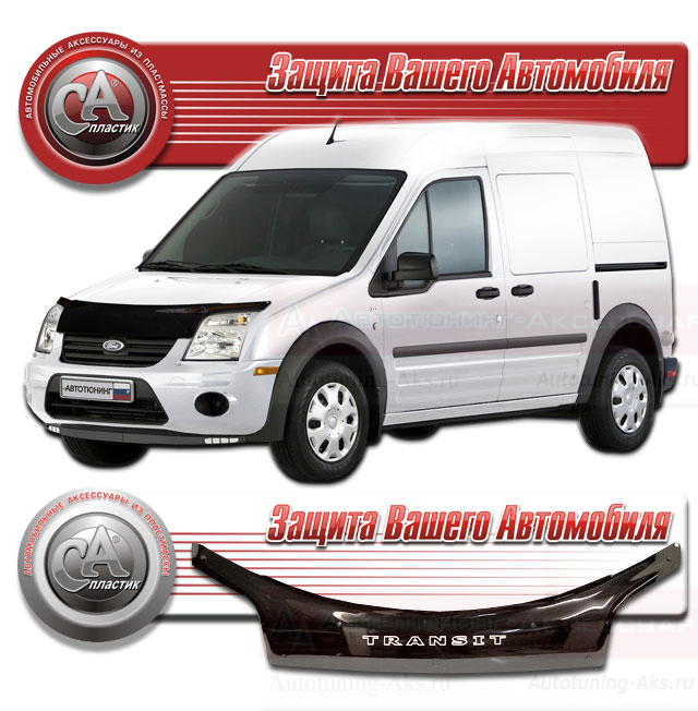 Дефлектор капота FORD TRANSIT CONNECT \ TOURNEO CONNECT (Форд-Транзит Коннект\Турнео Коннект) 2002-2009 СА-ПЛАСТИК