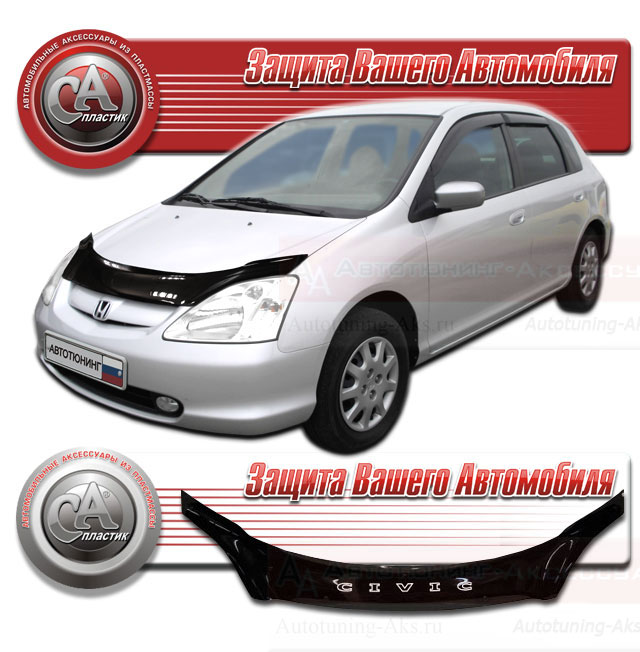 Дефлектор капота HONDA CIVIC (Хонда-Цивик) 2000-2005 СА-Пластик
