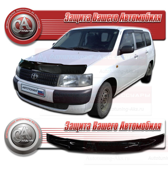 Дефлектор капота TOYOTA SUCCEED (Тойота-Саксид) 2002-2014 СА-ПЛАСТИК