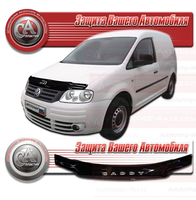 Дефлектор капота VW CADDY III (Фольксваген-Кадди 3) 2004-2010 СА-Пластик